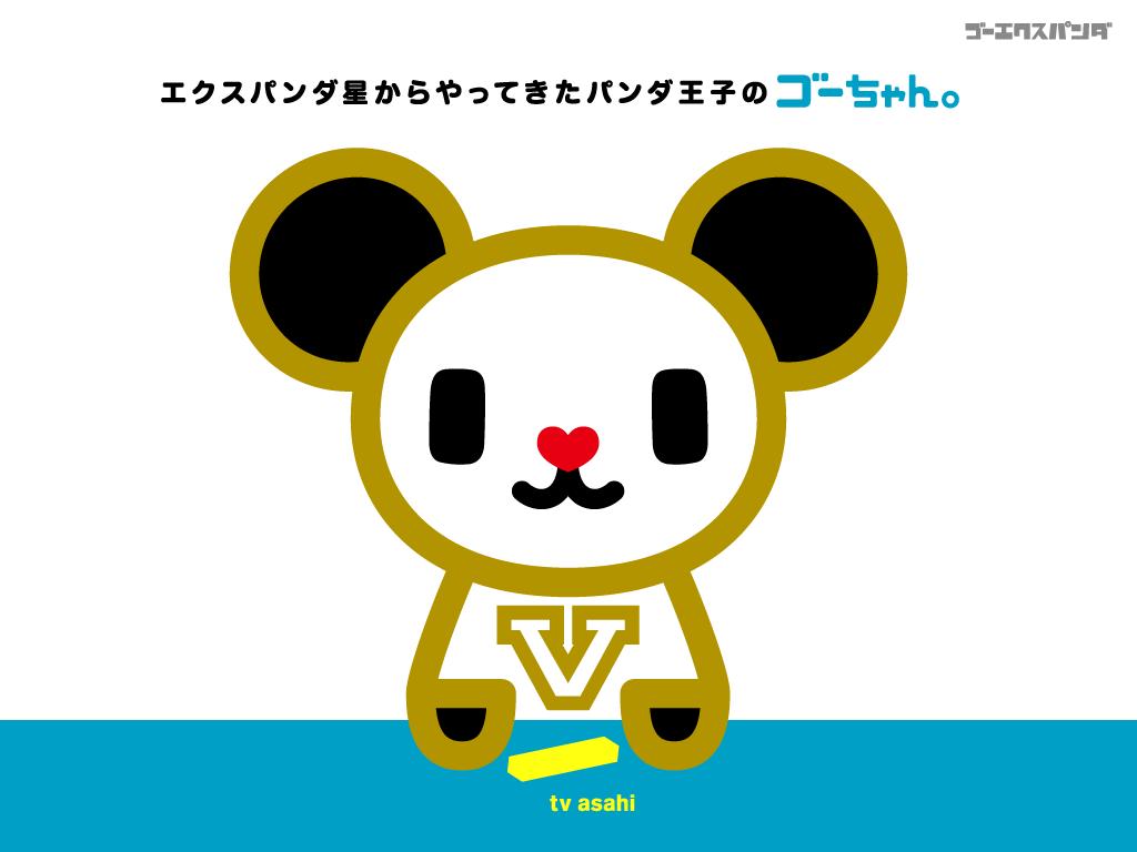 ゴーエクスパンダ(ゴーちゃん。)
