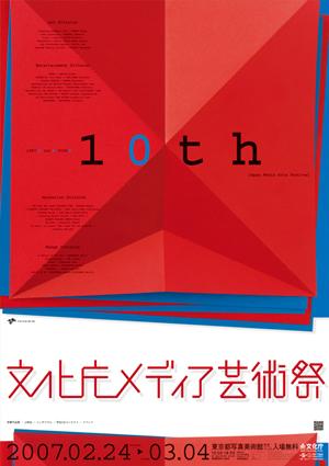第10回 文化庁メディア芸術祭