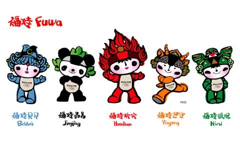 福娃(Fuwa)